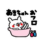 あきちゃん専用名前スタンプ(個別スタンプ:37)