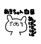 あきちゃん専用名前スタンプ(個別スタンプ:39)
