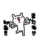 あきちゃん専用名前スタンプ(個別スタンプ:40)