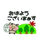 ちょ~便利![ゆか]のスタンプ!(個別スタンプ:01)