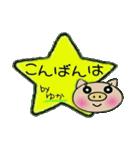 ちょ~便利![ゆか]のスタンプ!(個別スタンプ:03)