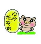ちょ~便利![ゆか]のスタンプ!(個別スタンプ:05)