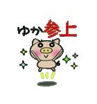 ちょ~便利![ゆか]のスタンプ!(個別スタンプ:06)