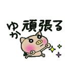 ちょ~便利![ゆか]のスタンプ!(個別スタンプ:07)