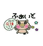 ちょ~便利![ゆか]のスタンプ!(個別スタンプ:08)