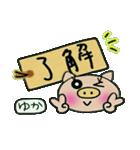 ちょ~便利![ゆか]のスタンプ!(個別スタンプ:09)