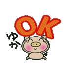 ちょ~便利![ゆか]のスタンプ!(個別スタンプ:10)