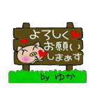 ちょ~便利![ゆか]のスタンプ!(個別スタンプ:13)