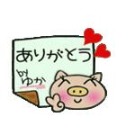 ちょ~便利![ゆか]のスタンプ!(個別スタンプ:16)