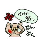 ちょ~便利![ゆか]のスタンプ!(個別スタンプ:20)