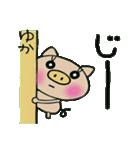 ちょ~便利![ゆか]のスタンプ!(個別スタンプ:25)