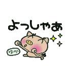 ちょ~便利![ゆか]のスタンプ!(個別スタンプ:27)