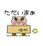 ちょ~便利![ゆか]のスタンプ!(個別スタンプ:36)