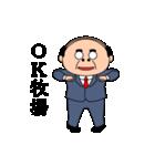昭和のおじさんスタンプ(個別スタンプ:07)