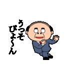 昭和のおじさんスタンプ(個別スタンプ:17)