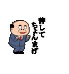 昭和のおじさんスタンプ(個別スタンプ:19)