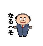 昭和のおじさんスタンプ(個別スタンプ:20)