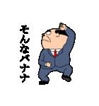 昭和のおじさんスタンプ(個別スタンプ:23)