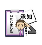 クリップボードで業務連絡(個別スタンプ:5)
