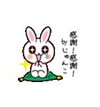 じゅんこ専用(個別スタンプ:08)