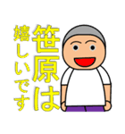 笹原さん専用スタンプ(個別スタンプ:5)