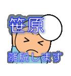 笹原さん専用スタンプ(個別スタンプ:8)
