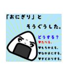 『稲穂 米太郎』(個別スタンプ:25)