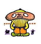かわいいきのこ達~秋バージョン~(個別スタンプ:20)