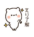 『えりちゃん』の名前スタンプ(個別スタンプ:02)