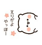 『えりちゃん』の名前スタンプ(個別スタンプ:03)