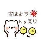 『えりちゃん』の名前スタンプ(個別スタンプ:04)