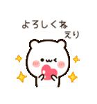 『えりちゃん』の名前スタンプ(個別スタンプ:05)