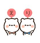 『えりちゃん』の名前スタンプ(個別スタンプ:08)