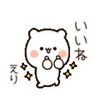 『えりちゃん』の名前スタンプ(個別スタンプ:09)