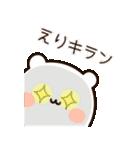 『えりちゃん』の名前スタンプ(個別スタンプ:10)