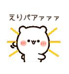 『えりちゃん』の名前スタンプ(個別スタンプ:23)