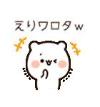 『えりちゃん』の名前スタンプ(個別スタンプ:25)