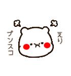 『えりちゃん』の名前スタンプ(個別スタンプ:29)