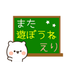 『えりちゃん』の名前スタンプ(個別スタンプ:38)