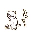 ひねくれ猫のサヨさん(個別スタンプ:4)