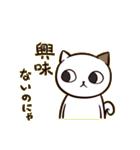 ひねくれ猫のサヨさん(個別スタンプ:17)