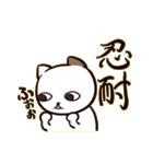 ひねくれ猫のサヨさん(個別スタンプ:23)