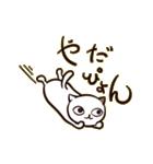 ひねくれ猫のサヨさん(個別スタンプ:24)