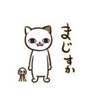 ひねくれ猫のサヨさん(個別スタンプ:27)