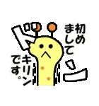 キリン専用スタンプ(個別スタンプ:01)