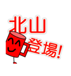 北山さん専用スタンプ(個別スタンプ:01)