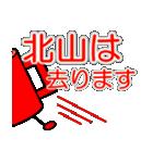 北山さん専用スタンプ(個別スタンプ:08)