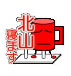 北山さん専用スタンプ(個別スタンプ:11)