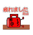 北山さん専用スタンプ(個別スタンプ:17)
