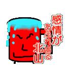 北山さん専用スタンプ(個別スタンプ:22)